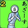 名字マンシリーズ「浅野マン2」