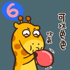 長長的長頸鹿6可以色色