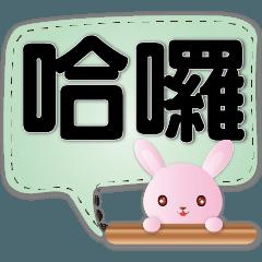 實用可愛粉粉兔對話框