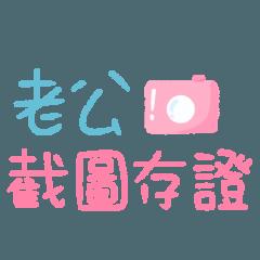 對老公說 (〃∀〃)ノ♡超可愛の手寫文字♡