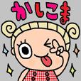 (かわいい日常会話スタンプ252)