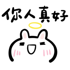 ★白兔吱想幹嘛★ 你人真好