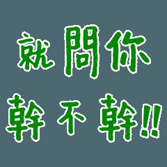 生活中的實用對話181【綠色版】