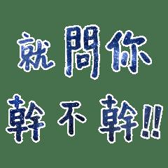 生活中的實用對話181【藍色星空版】