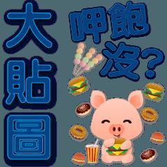 大貼圖-可愛豬-常用語