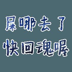 生活中的實用對話182【藍色星空版】