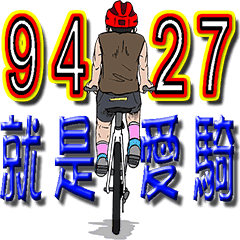 團騎單車手勢