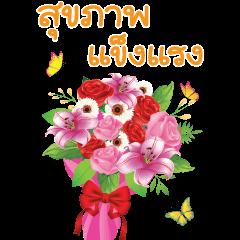 Flowers Language