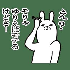 ゆりえが使う面白名前スタンプ - LINE スタンプ | LINE STORE
