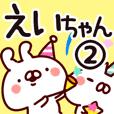 【えいちゃん】専用2