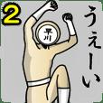 名字マンシリーズ「早川マン2」