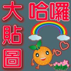 大貼圖 可愛橘子