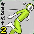 First name man-Kogaman2