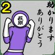 名字マンシリーズ「萩原マン2」