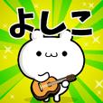 Dear Yoshiko's. Sticker!!