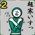 名字マンシリーズ「小田マン2」