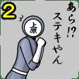名字マンシリーズ「上原マン2」