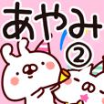【あやみ】専用2