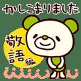 シャカリキくま3(敬語編)