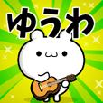 Dear Yuwa's. Sticker!!
