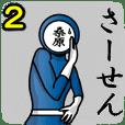 名字マンシリーズ「桑原マン2」