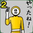 名字マンシリーズ「横田マン2」
