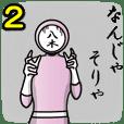 名字マンシリーズ「八木マン2」
