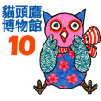 OWL Museum 10 (Chinese)
