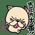 吉田さんちのフレブルちゃん