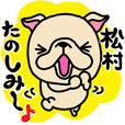 松村さんちのフレブルちゃん