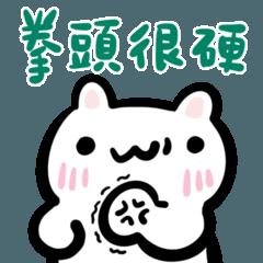 ★白兔吱想幹嘛★ 拳頭好硬