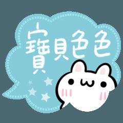 ★寶貝色色★ 白兔吱對話框版