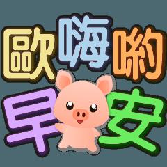 可愛豬 大字實用