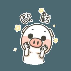 小白豬阿白(日常實用篇)
