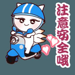 嫙尾狐 2