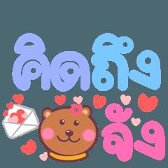Brown bear send love send miss