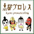 京都プロレス公式キャラクター
