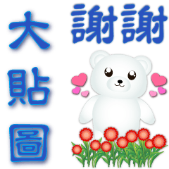 大貼圖可愛白熊 讓你方便快速選用