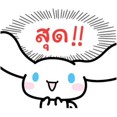 Cinnamoroll: From the Heart