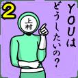 名字マンシリーズ「上村マン2」