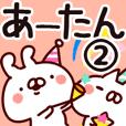 【あーたん】専用2