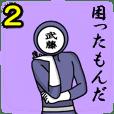 名字マンシリーズ「武藤マン2」