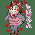 【 しんちゃん 】セクシーカバ美