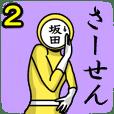 名字マンシリーズ「坂田マン2」