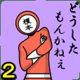 名字マンシリーズ「榎本マン2」