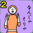 名字マンシリーズ「小原マン2」