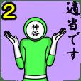名字マンシリーズ「神谷マン2」