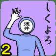 名字マンシリーズ「浅井マン2」