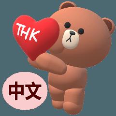 3D BROWN & FRIENDS - Big Sticker(中文版)