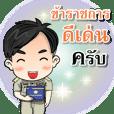 บุรุษข้าราชการไทย 4.0